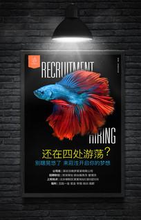 创意金鱼招聘海报