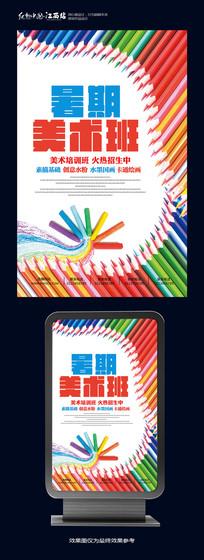 创意暑假班美术班招生海报
