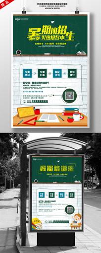 创意暑期班招生海报设计