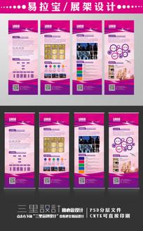 创意紫色企业文化宣传易拉宝