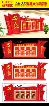 党建活动室形象墙设计
