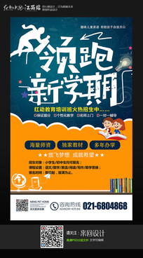 大气领跑新学期暑假招生海报