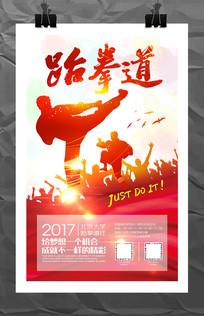 大学跆拳道比赛活动海报模板