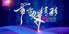 动感舞蹈海报 PSD