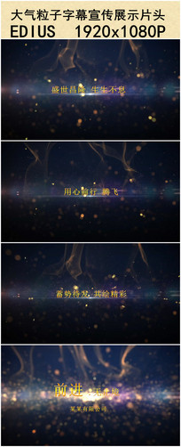edius字幕宣传展示片头