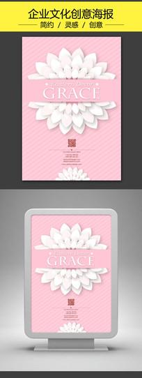 粉色时尚微立体花纹PSD海报