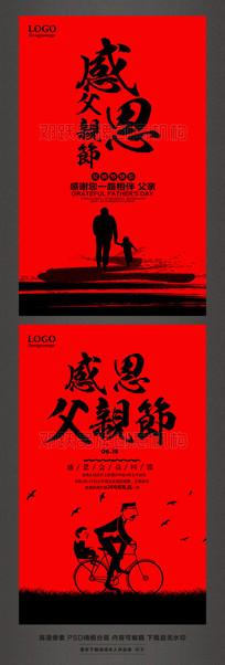 红色感恩父亲节促销活动海报