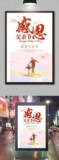 感恩父亲节促销宣传海报模板