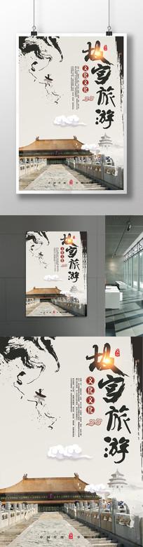 故宫旅游海报设计