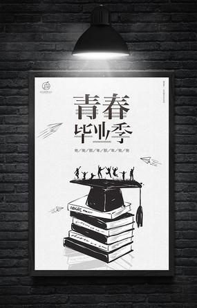 黑白青春毕业季海报