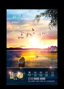 湖光山色主题地产形象海报