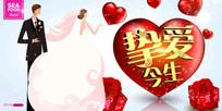婚庆背景海报