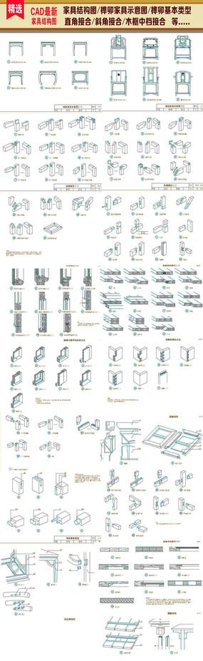 木亭基础结构图 单檐圆亭结构图 家具结构图 榫卯家具示意图  分支