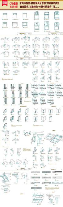 家具结构图 榫卯家具示意图  dwg