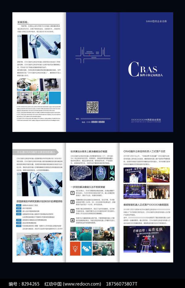 简洁大气企业宣传三折页图片