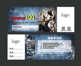 健身动感单车贵宾体验券代金券
