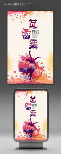 简约水彩舞蹈艺术海报宣传
