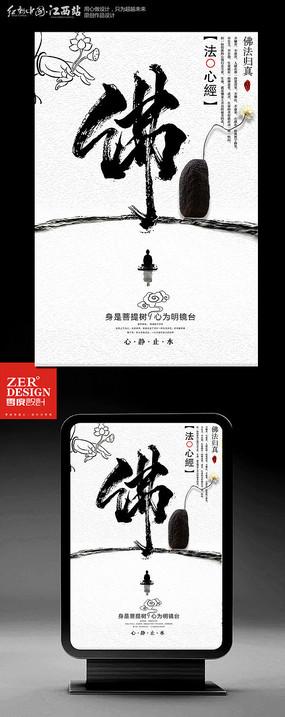 简约中国风佛缘宣传海报