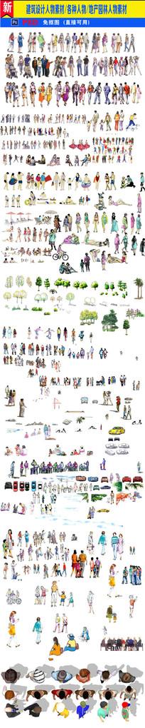 建筑设计人物配景素材各种人物