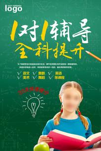 教育机构辅导班招生海报