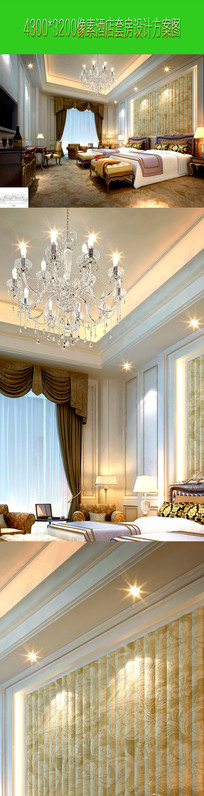 酒店套房设计方案效果图