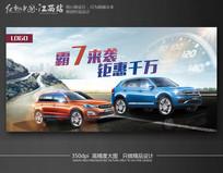 炫酷汽车促销海报
