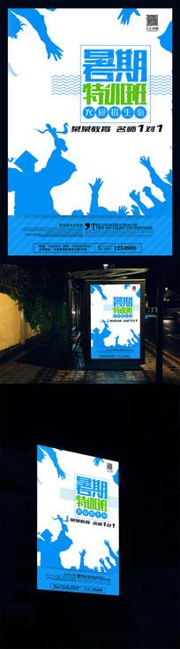 蓝色博士暑期班招生海报