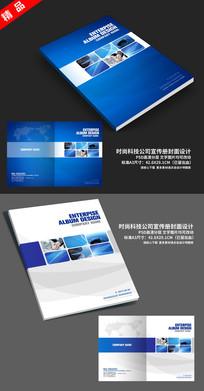 蓝色科技公司画册封面设计