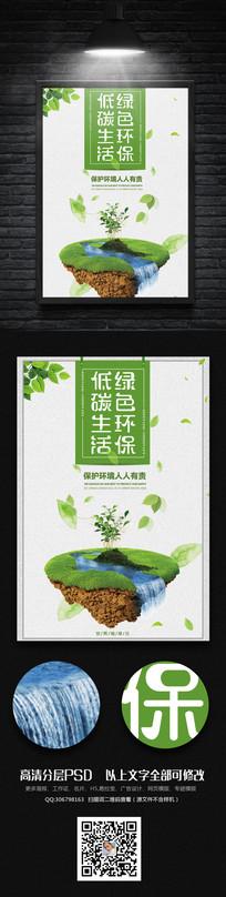 绿色环保低碳生活环保海报