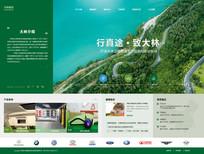 绿色科技企业网站首页设计 PSD
