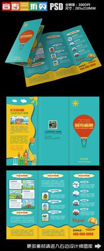 旅行社宣传册三折页设计模板