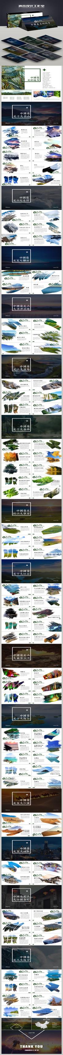 美丽中国旅行摄影中国最美地方