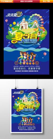 梦幻夏令营海报设计