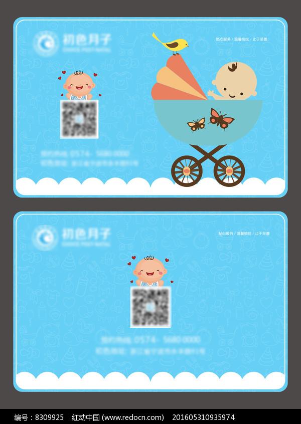 母婴房卡vip卡会员卡设计图片