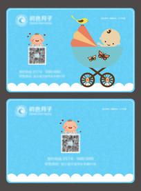 母婴房卡vip卡会员卡设计