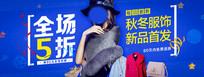 女装时尚促销banner