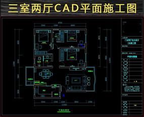 三室两厅CAD平面施工详图