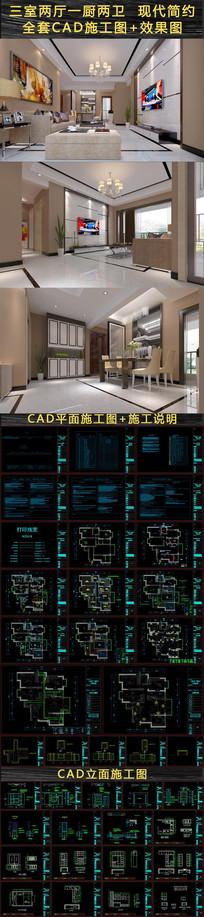 三室两厅CAD施工图附效果图