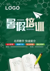 深绿色暑假培训单页