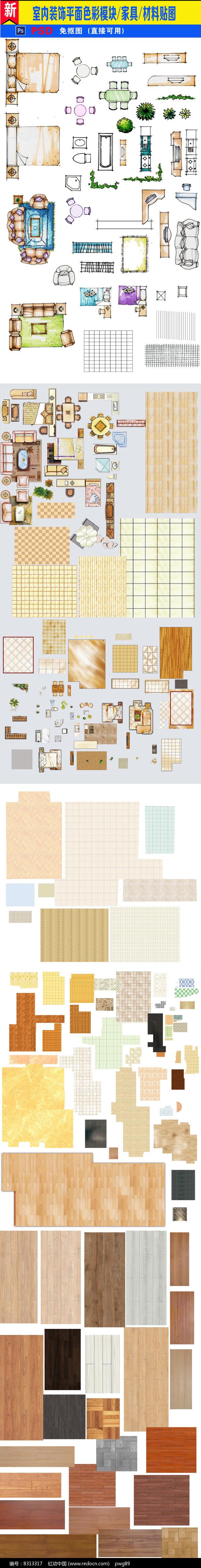 室内色彩家具平面图木地板贴图图片