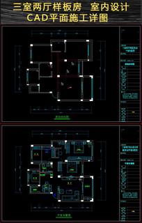 室内设计CAD平面施工图