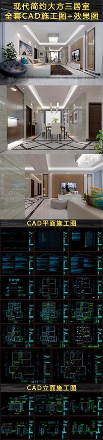 室内设计CAD施工图附效果图
