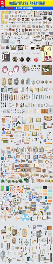 室内装饰设计彩家具平面图 PSD