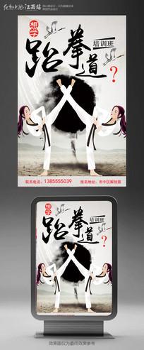 时尚跆拳道海报设计