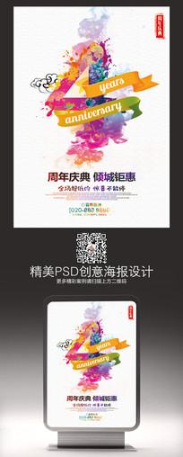 水彩4周年庆典宣传促销海报