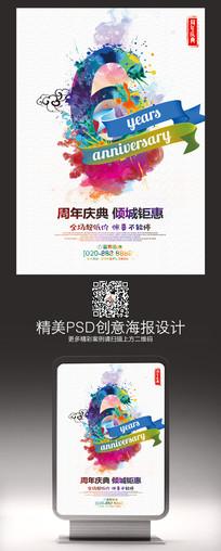 水彩6周年庆典宣传促销海报