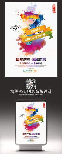 水彩7周年庆典宣传促销海报