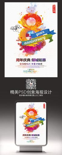 水彩8周年庆典宣传促销海报