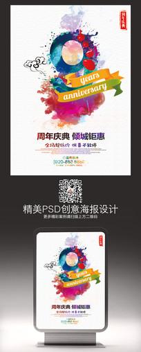 水彩9周年庆典宣传促销海报