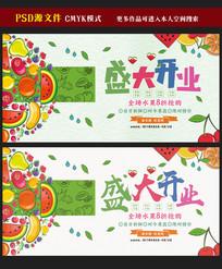 水果店开业促销宣传海报